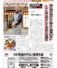 「日本外食新聞」2019年10月15日号