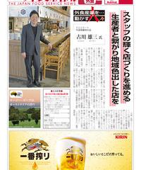 「日本外食新聞」2020年4月5日号