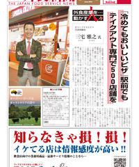 「日本外食新聞」2020年2月5日号