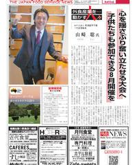 「日本外食新聞」2019年1月1日号