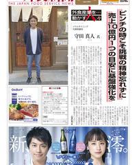 「日本外食新聞」2020年1月15日号