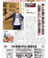 「日本外食新聞」2019年11月15日号