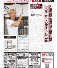「日本外食新聞」2020年9月25日号