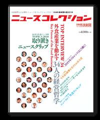 ニュースコレクション - 日本外食新聞年鑑〈2018〉