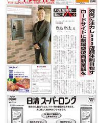 「日本外食新聞」2019年3月15日号