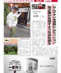 「日本外食新聞」2021年2月5日号