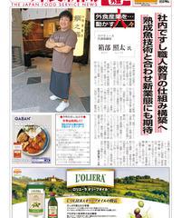 「日本外食新聞」2020年9月15日号