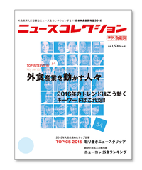 ニュースコレクション―日本外食新聞年鑑〈2015〉