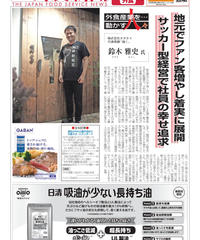 「日本外食新聞」2020年7月15日号
