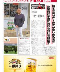 「日本外食新聞」2020年12月5日号