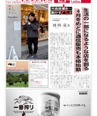「日本外食新聞」2021年3月5日号