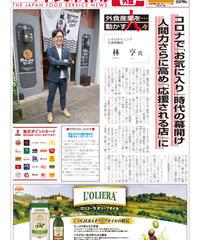「日本外食新聞」2020年10月15日号