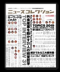 ニュースコレクション - 日本外食新聞年鑑〈2019〉