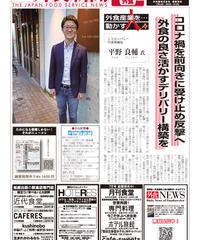 「日本外食新聞」2020年6月25日号