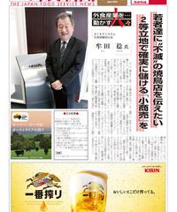 「日本外食新聞」2019年10月5日号
