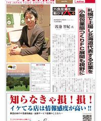 「日本外食新聞」2020年3月5日号