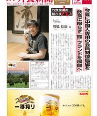 「日本外食新聞」2019年6月5日号