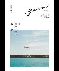 町と旅を思い起こす文芸誌「Yawn」 創刊準備号