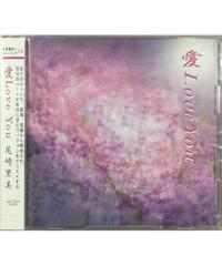 CD 愛 Love You