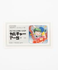 【チャリティ】カルチャーアーツ・ファミコンロッキーファミコン用シール
