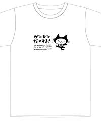 【チャリティ】ゲーセンだいすきTシャツ