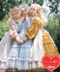 「NEW ALICE」3点セット【ハートあり】(7/13まで)