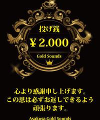 投げ銭¥2000