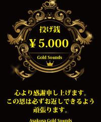 投げ銭¥5000
