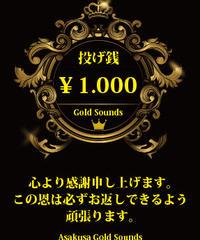 投げ銭¥1000