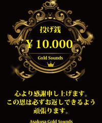 投げ銭 ¥10000