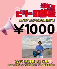 《浅草のビリーの部屋専用》ビリー宮野専用投げ銭¥1000