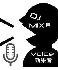 DJ MIX用効果音7(Voice)※)パソコンからダウンロードしてください