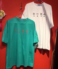 加減乗除 プリントTシャツ  tb-200612-45 【曲Tシャツ展  】