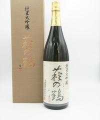【日本酒】萩の鶴 純米大吟醸 茶箱 1800ml