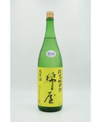 【日本酒】綿屋倶楽部(こっとんくらぶ) 純米 黄色ラベル 1800ml