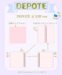 DEPOTE 正方形 pink