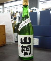 山間・仕込み1号純米吟醸中採り直詰め無濾過生原酒 720ml