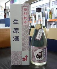 雪中梅・しぼりたて無濾過特別純米生原酒 720ml