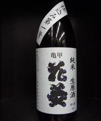 亀甲花菱・仕込み第一号 純米生原酒 1.8L