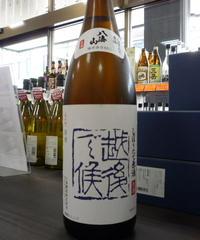 八海山・青越後 しぼりたて生原酒 1.8L