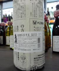 義侠 純米生原酒 南砺五百万石 滓がらみ 1.8L