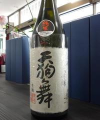 天狗舞・雄町 純米大吟醸生酒 1.8L