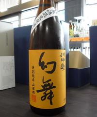 川中島幻舞・山田錦 特別純米無濾過生原酒 1.8L