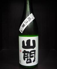 山間・越淡麗 純米大吟醸無濾過原酒 仕込み13号1.8L