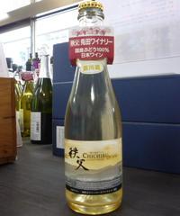 兎田ワイン 秩父ブラン2019にごり無濾過 シャインマスカット 375ml