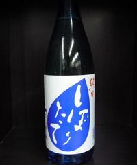 天覧山・純米しぼりたて生 1.8L