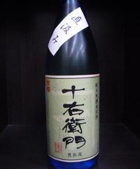 十右衛門・直汲み純米中取り無濾過生原酒  1.8L