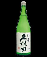 久保田・紅寿 純米吟醸 1800ml