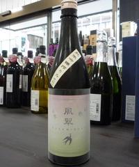 風翠・純米吟醸生酒 720ml