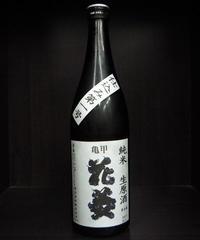 亀甲花菱・仕込み第一号 純米生原酒 720ml